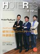 週刊 HOTERES (ホテレス) 2015年 6/19号 [雑誌]