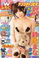 月刊ヤングチャンピオン 烈 No.6 2015年 6/25号 [雑誌]