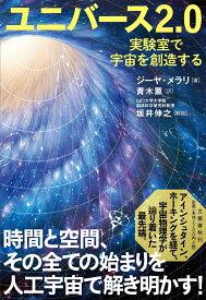 ユニバース2.0 実験室で宇宙を創造する [ ジーヤ・メラリ ]