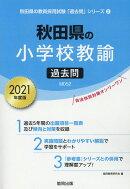 秋田県の小学校教諭過去問(2021年度版)