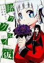 賭ケグルイ(仮)(5) (ガンガンコミックス JOKER) [ 河本ほむら ]