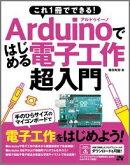 Arduinoではじめる電子工作超入門