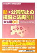 新・公害防止の技術と法規(2011 大気編)
