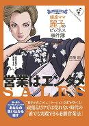 【POD】銀座ママ麗子のビジネス事件簿3--営業はエンタメ