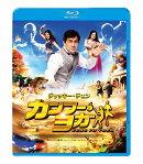 カンフー・ヨガ【Blu-ray】