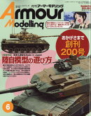 Armour Modelling (アーマーモデリング) 2016年 06月号 [雑誌]