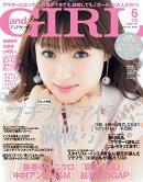 and GIRL (アンドガール) 2016年 06月号 [雑誌]