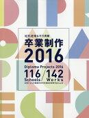 近代建築増刊 卒業制作2016 2016年 06月号 [雑誌]