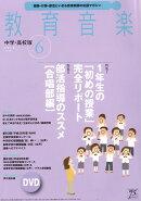 教育音楽 中学・高校版 2016年 06月号 [雑誌]