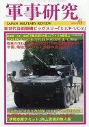軍事研究 2016年 06月号 [雑誌]