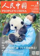 人民中国 2016年 06月号 [雑誌]
