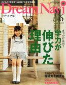 Dream Navi (ドリームナビ) 2016年 06月号 [雑誌]