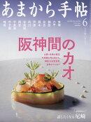 あまから手帖 2016年 06月号 [雑誌]