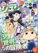 月刊 COMIC (コミック) リュウ 2016年 06月号 [雑誌]