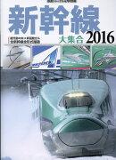 新幹線大集合2016 2016年 06月号 [雑誌]