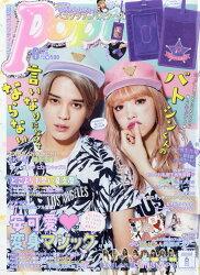 Popteen (ポップティーン) 2016年 06月号 [雑誌]
