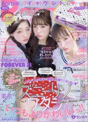 Ranzuki (ランズキ) 2016年 06月号 [雑誌]