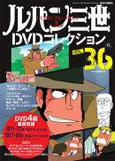 ルパン三世DVDコレクション 2016年 6/14号 [雑誌]