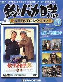 隔週刊 釣りバカ日誌映画DVDコレクション 2016年 6/7号 [雑誌]