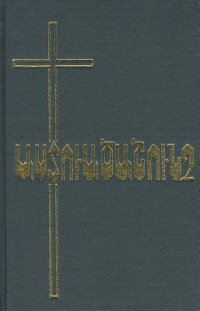 ArmenianBible[UnitedBibleSocieties]