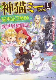 神猫ミーちゃんと猫用品召喚師の異世界奮闘記2 (ドラゴンノベルス) [ にゃんたろう ]