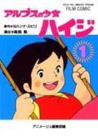 アルプスの少女ハイジ(1) (アニメージュコミックス) [ アニメージュ編集部 ]