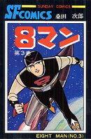 8マン(3)