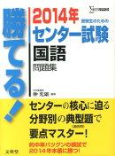 勝てる!センター試験国語問題集(2014年)