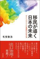 移民が導く日本の未来