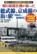 朝日新聞社機が撮った総武線、京成線の街と駅【1960〜80年代】