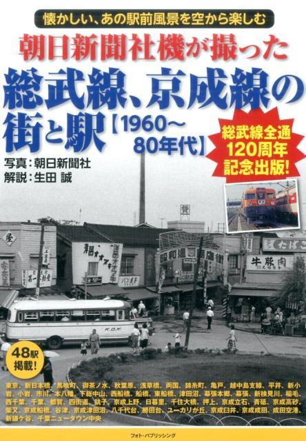 朝日新聞社機が撮った総武線、京成線の街と駅【1960〜80年代】 懐かしい、あの駅前風景を空から楽しむ [ 朝日新聞社 ]