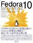 Fedora 10スタートアップバイブル