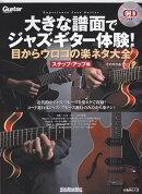 大きな譜面でジャズ・ギター体験!目からウロコの楽ネタ大全ステップ・アップ編