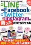 LINE・Facebook・Twitter・Instagramの困ったを1冊で解 (三才ムック)