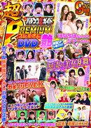 パチンコ必勝ガイド 超PREMIUM DVD 艶
