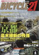 BICYCLE21 (バイシクル21) Vol.153 2016年 06月号 [雑誌]