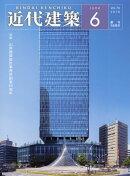近代建築 2016年 06月号 [雑誌]