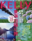 KELLy (ケリー) 2016年 06月号 [雑誌]