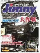 Jimny SUPER SUZY (ジムニースーパースージー) 2016年 06月号 [雑誌]