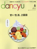 dancyu (ダンチュウ) 2016年 06月号 [雑誌]