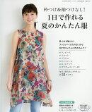 衿つけ&袖つけなし!1日で作れる夏のかんたん服 2016年 06月号 [雑誌]
