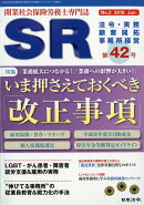 SR (エスアール) 2016年 06月号 [雑誌]