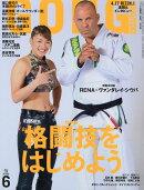 GONG (ゴング) 格闘技 2016年 06月号 [雑誌]