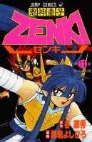 鬼神童子ZENKI(第11巻)