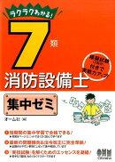 【予約】ラクラクわかる! 7類消防設備士 集中ゼミ