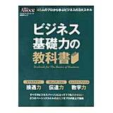 ビジネス基礎力の教科書 (日経BPムック)