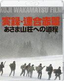 実録・連合赤軍 あさま山荘への道程【Blu-ray】