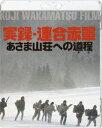 実録・連合赤軍 あさま山荘への道程【Blu-ray】 [ 坂井真紀 ]