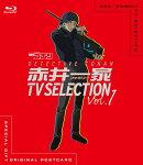 名探偵コナン 赤井一家TV Selection Vol.1【Blu-ray】