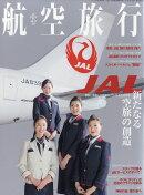 航空旅行 2016年 06月号 [雑誌]